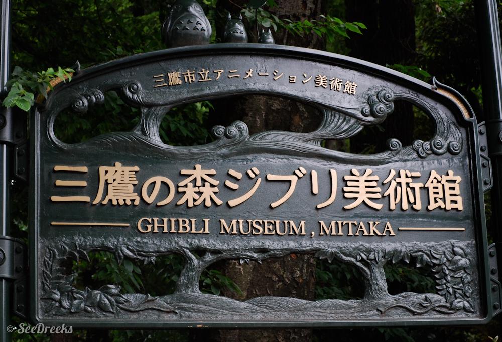 Le Musée Ghibli