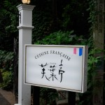 Notez le drapeau en sens de lecture japonais.