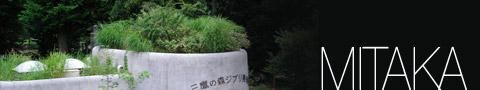 Mitaka - Ghibli Museum