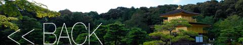 Japan 2008 : Tout vient à temps…